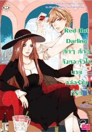 หน้าปก-red-hot-darling-ตึกๆ-ตักๆ-จังหวะหัวใจนายหล่อร้ายที่รัก-ookbee
