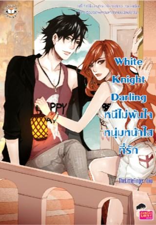 white-knight-darling-หนีไม่พ้นใจหนุ่มหน้าใสที่รัก-หน้าปก-ookbee
