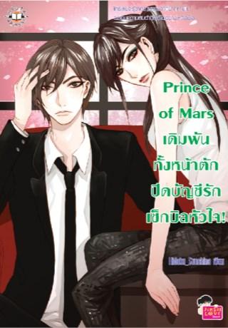 หน้าปก-prince-of-mars-เดิมพันทั้งหน้าตักปิดบัญชีรักเช็กบิลหัวใจ-ookbee