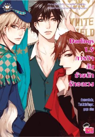 หน้าปก-darlings-15-ภารกิจลับ-ร้ายนัก-รักอลเวง-ookbee