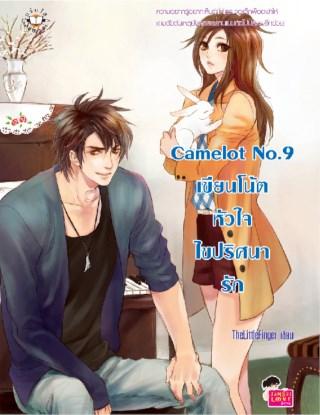 หน้าปก-camelot-no9-เขียนโน๊ตหัวใจไขปริศนารัก-ookbee