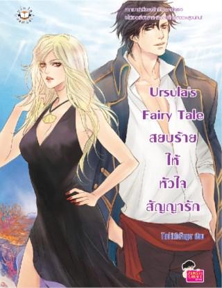 หน้าปก-ursulas-fairy-tale-สยบร้ายให้หัวใจสัญญารัก-ookbee