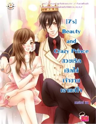 หน้าปก-7s-beauty-and-crazy-prince-สวยเริดเชิดใส่เจ้าชายเอาแต่ใจ-ookbee