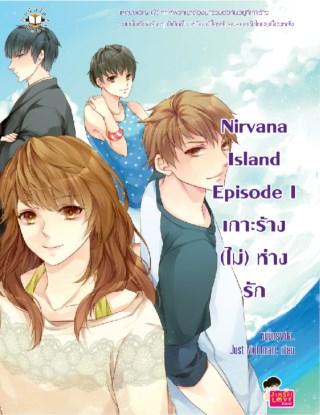 หน้าปก-nirvana-island-episode-i-เกาะร้าง-ไม่-ห่างรัก-ookbee