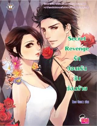 หน้าปก-secret-revenge-รักซ่อนเร้น-ลับซ่อนร้าย-ookbee