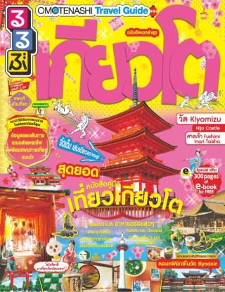 หน้าปก-omotenashi-travel-guide-เกียวโต-ookbee