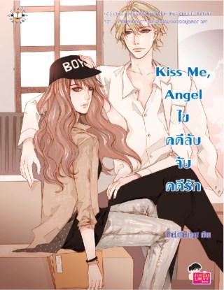 หน้าปก-kiss-me-angel-ไขคดีลับ-จับคดีรัก-ookbee