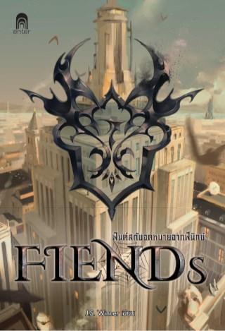 หน้าปก-fiends-ฟินด์ส-กับ-จดหมายฟีนิกซ์-ookbee