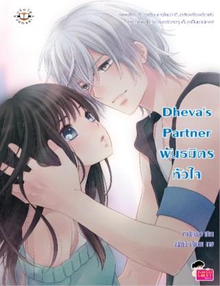 หน้าปก-dhevas-partner-พันธมิตรหัวใจ-ookbee