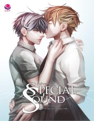 หน้าปก-special-sound-เกล้าตะวัน-ookbee