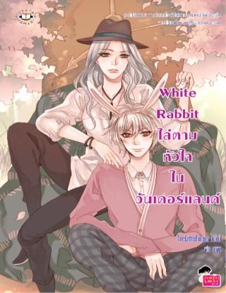 หน้าปก-white-rabbit-ไล่ตามหัวใจในวันเดอร์แลนด์-ookbee