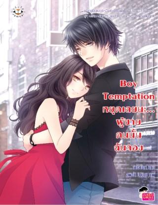 หน้าปก-boy-temptation-หยุดเลยนะ-ผู้ชายคนนั้นฉันจอง-ookbee