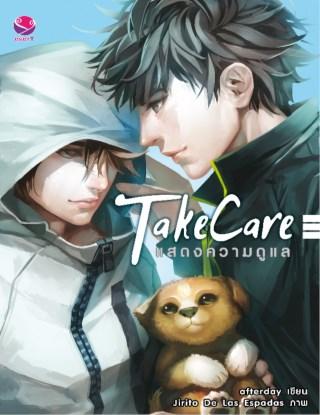 take-care-แสดงความดูแล-หน้าปก-ookbee