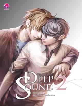 หน้าปก-deep-sound-แสดงความ-รู้-สึก-2-ookbee