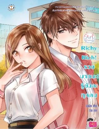 richy-rich-รวยมากนะ-รู้ยังคะทุกคน-ชุด-girlfriend-หน้าปก-ookbee
