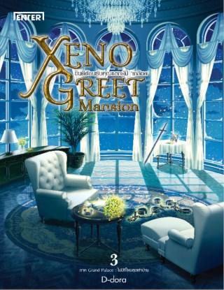 หน้าปก-xeno-greet-mansion-ยินดีต้อนรับคุณแขกผู้มี-เกลียด-ภาค-grand-palace-1-ไม่มีที่ไหนสุขเท่าบ้าน-ookbee