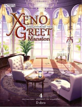 หน้าปก-xeno-greet-mansion-ยินดีต้อนรับคุณแขกผู้มี-เกลียด-ภาค-grand-palace-2-แล้วสิ่งที่เรียกว่า-บ้าน-ของคุณคือที่ไหน-ookbee