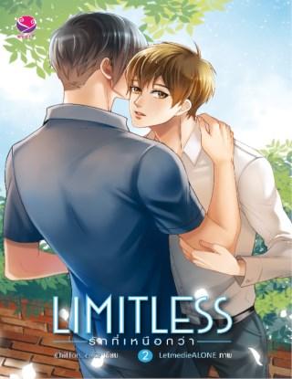หน้าปก-limitless-รักที่เหนือกว่า-2-ookbee