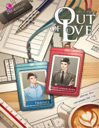 หน้าปก-out-of-love-แสดงความรัก-ookbee