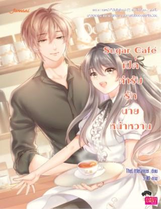หน้าปก-sugar-cafe-เปิดตำรับรักนายหน้าหวาน-ookbee