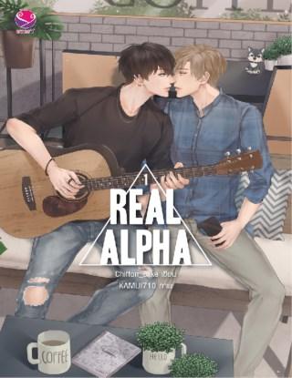 หน้าปก-real-alpha-1-ookbee