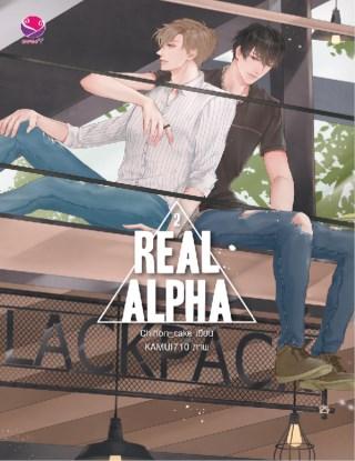 หน้าปก-real-alpha-2-ookbee