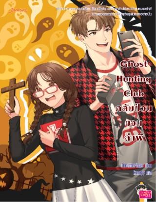 หน้าปก-ghost-hunting-club-คลับป่วนชวนล่าผี-ookbee