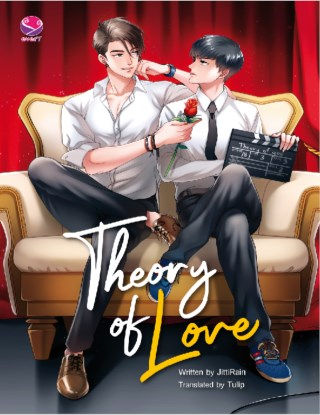 theory-of-love-ทฤษฎีจีบเธอ-หน้าปก-ookbee