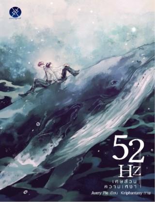 หน้าปก-52hz-เศษส่วนความเหงา-ookbee