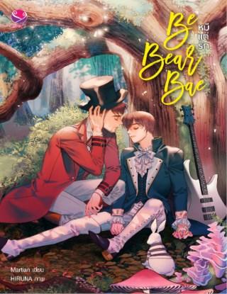 be-bear-bae-หมีแต่รัก-หน้าปก-ookbee