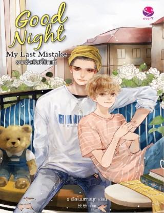 หน้าปก-good-night-my-last-mistake-ราตรีสวัสดิ์รักแท้-ookbee