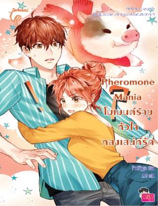 หน้าปก-pheromone-mania-โมเมนต์ร้าย-หัวใจหลงเสน่ห์รัก-ookbee
