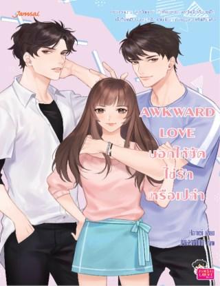 awkward-love-บอกให้ชัดใช่รักหรือเปล่า-หน้าปก-ookbee
