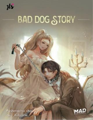 bad-dog-story-ชุด-mad-overdose-หน้าปก-ookbee