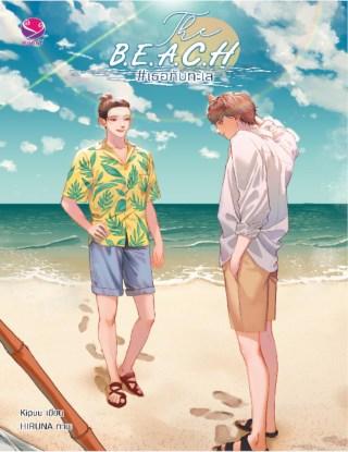 หน้าปก-the-beach-เธอกับทะเล-ookbee