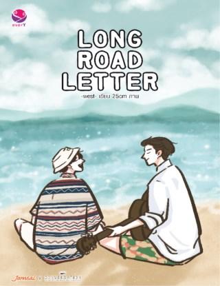 หน้าปก-long-road-letter-ชุด-realguysfiction-ookbee