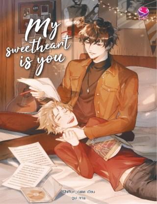 หน้าปก-my-sweetheart-is-you-ookbee