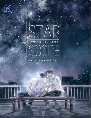 หน้าปก-star-scope-เขตเคียงดาว-ookbee