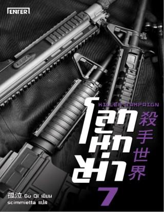 หน้าปก-โลกนักฆ่า-07-killer-campaign-ookbee