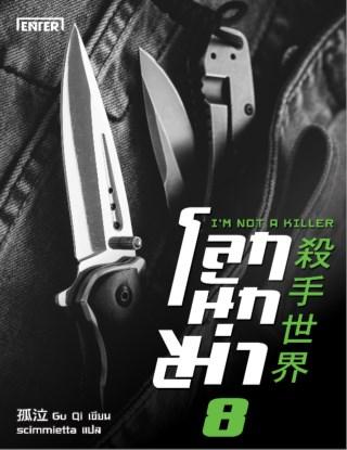 หน้าปก-โลกนักฆ่า-08-im-not-a-killer-ookbee