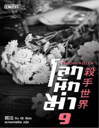 หน้าปก-โลกนักฆ่า-09-ending-killer-ookbee