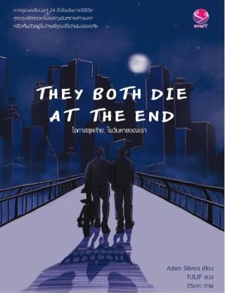 หน้าปก-they-both-die-at-the-end-โอกาสสุดท้าย-ในวันตายของเรา-ookbee