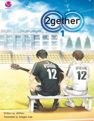 2gether vol. 1 (เพราะเรา... คู่กัน1 English Version)