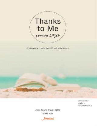 หน้าปก-thanks-to-me-ookbee