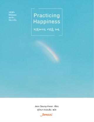 practicing-happiness-หน้าปก-ookbee