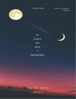 หน้าปก-to-every-my-who-i-remember-ookbee
