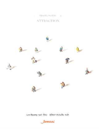 หน้าปก-attraction-ookbee