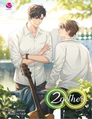 หน้าปก-2gether-special-เพราะเรา-คู่กัน-เล่มพิเศษ-english-version-ookbee