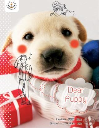 หน้าปก-dear-puppy-ookbee