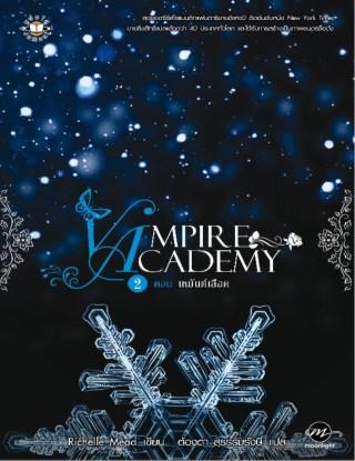 หน้าปก-vampire-academy-ตอน-เหมันต์เลือด-ookbee